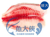 F2【魚大俠】FH182台灣紅鯛魚片大規(190/250)整件10KG