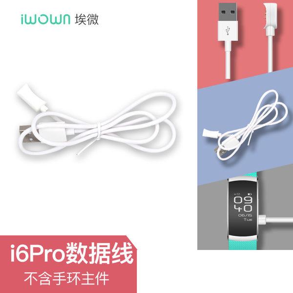 iwown埃微i6 Pro蛋捲智能心率手錶充電線 運動計步器手環充電線
