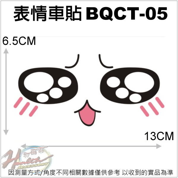 00266284-4  表情車貼 BQCT-05 13cm 單入