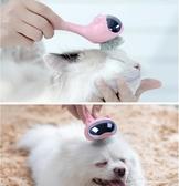 貓梳子太空貓毛刷針梳除毛去浮毛專用神器寵物掉毛清理器貓咪用品 東京衣秀