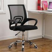 電腦椅家用靠背辦公椅麻將升降轉椅職員特價椅子現代簡約學生椅igo 韓風物語
