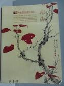 【書寶二手書T4/收藏_QFL】翰海2006年秋季拍賣會_中國書畫(近現代)專場二_2006/12/16