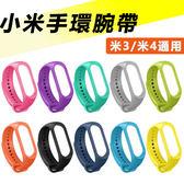 小米手環3/小米手環4單色錶帶腕帶(副廠)