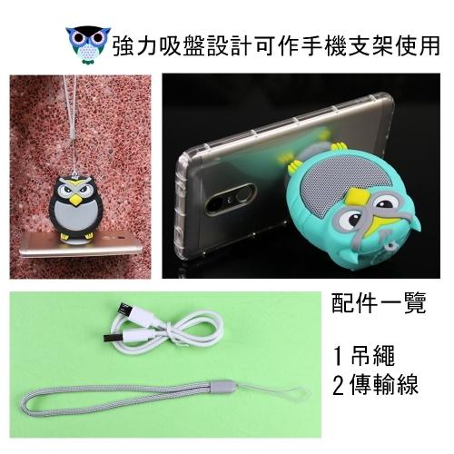 限時破盤下殺【EZGO L8】貓頭鷹造型 吸盤式藍牙喇叭/可插卡 -附吊繩