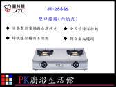 ❤PK廚浴生活館 ❤ 高雄喜特麗 JT-2888S 雙口檯爐(內焰式) 全尺寸清潔拉板