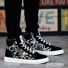 高幫鞋 百搭韓版男鞋子學生帆布鞋男士休閒潮流高幫板鞋嘻哈潮鞋   傑克型男館