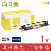 向日葵 for HP CE312A/CE312/312A/126A 黃色環保碳粉匣/適用 HP Color LaserJet 100 MFP M175a/M175nw/CP1025nw