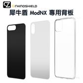 犀牛盾 Mod NX 全透明背板 霧面背板 iPhone 11 Pro ixs max ixr ix i8 i7 Plus 邊框背蓋兩用殼 替換背板