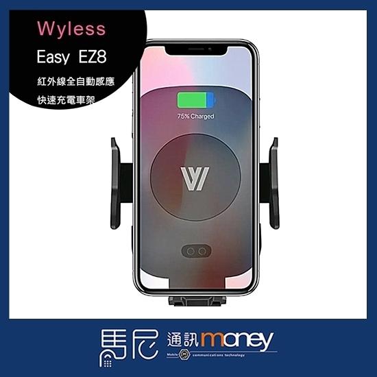 Wyless Easy EZ8 紅外線全自動感應Qi無線快速充電車架/手機架/無線快充/360度旋轉/觸碰式開關【馬尼】