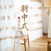 窗簾紗 客廳紗簾書房陽臺中國風現代新中式古典定制臥室成品 - 雙十一熱銷