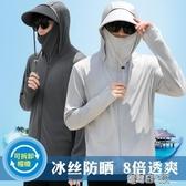 防曬衣男2020新款超薄透氣夏季戶外冰絲防曬服防紫外線薄款外套潮 快速出貨