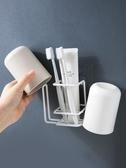 鐵藝牙刷置物架衛生間漱口杯收納架壁掛牙具牙刷架情侶刷牙杯架子 微愛家居