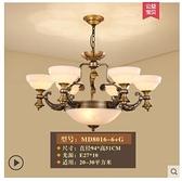 吊燈 添景全銅吊燈歐式仿雲石鑄銅雕花客廳燈具純銅藝術燈復古餐廳燈飾 MKS交換禮物