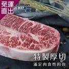 勝崎生鮮 美國藍帶厚切凝脂霜降牛排6片組 (300公克±10%/1片)【免運直出】