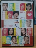 挖寶二手片-K01-001-正版DVD-華語【愛Love】-舒淇 阮經天 彭于晏 趙又廷(直購價)