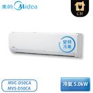 [Midea 美的空調]7-10坪 超值系列 變頻冷專一對一分離式冷氣 MVC-D50CA+MVS-D50CA
