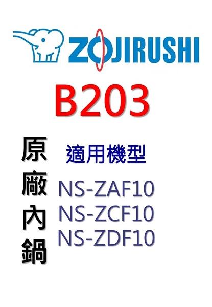 【原廠公司貨】象印 B203 原廠原裝6人份內鍋黑金剛。可用機型:NS-ZAF10/NS-ZCF10/NS-ZDF10