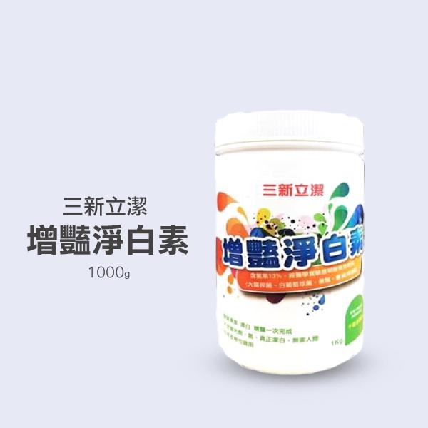 三新立潔 增豔淨白素 1kg 抗菌成份 洗衣粉【YES 美妝】