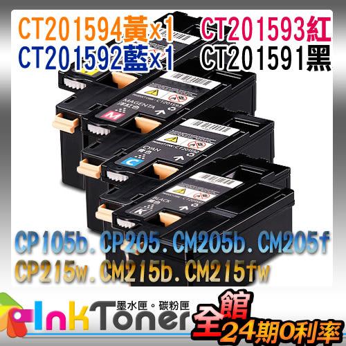 FUJI XEROX CT201591黑/CT201592藍/CT201593紅/CT201594黃 四色一組 【適用】CP215w/CM215b/CM215fw