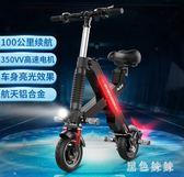 迷你型折疊電動車 小型男女式便攜電動滑板車自行車10寸WL2734【黑色妹妹】
