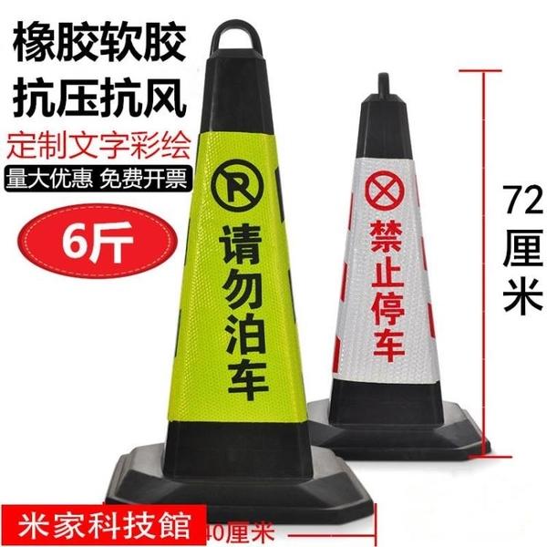 反光錐 路標路錐警示牌禁止停車雪糕桶反光錐請勿泊車路障橡膠方錐隔離墩 米家WJ