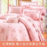 【春漾-胭脂粉】100%精梳棉.雙人加大床罩五件組 6*6.2 台灣製 大鐘印染