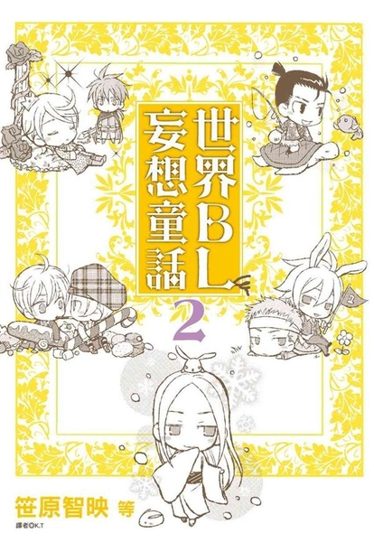 (二手書)世界BL妄想童話(2)