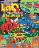 LaQ創意積木遊戲書(4):超級恐龍秀