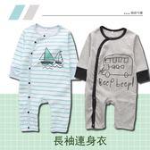 長袖 連身 兔裝 棉質 日系 UL 袖口有束口 二款 長袖哈衣 寶貝童衣