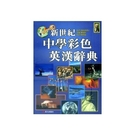 新世紀中學彩色英漢辭典