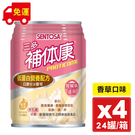 三多 SENTOSA 補體康LPF營養配方 240ml 24罐X4箱 專品藥局【2015846】