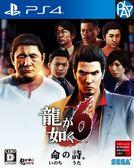 PS4-二手片 人中之龍6 中文版 PLAY-小無電玩