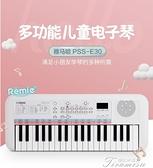 電子琴 電子琴玩具兒童早教初學者入門男女孩寶寶3-6歲7生日禮物 快速出貨YYS