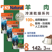 【SofyDOG】【買二送一】K9 Natural 冷凍乾燥狗狗生食餐 90% 羊肉  142g