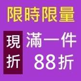 【1件88折】