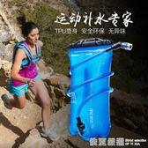 戶外飲水袋水囊1.5L2L3L騎行跑步登山徒步越野便攜補水喝水大容量  依夏嚴選