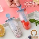 2個裝 多格雪糕模具自制DIY冰棒工具家用速凍冰淇淋磨具【宅貓醬】