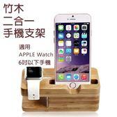 【Shop Kimo】Apple Watch二合一竹木手機充電底座架