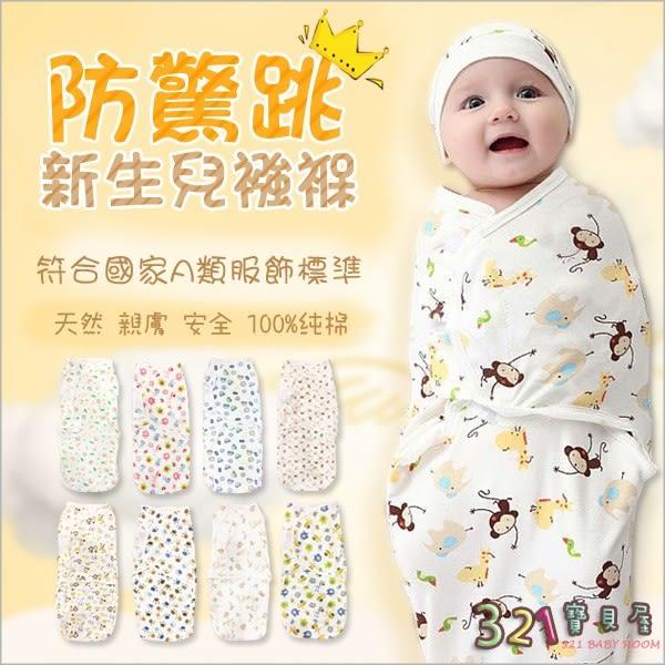 嬰兒包巾 懶人包巾 蓋毯-可調式簡易包巾-321寶貝屋