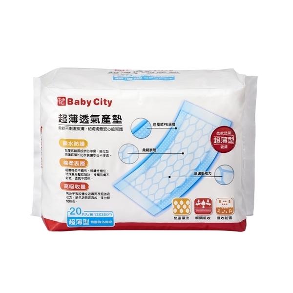 【愛吾兒】娃娃城 Baby City 超薄透氣產墊 20片入/包 13x38cm