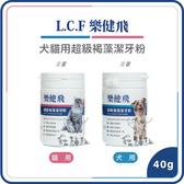 L.C.F樂健飛[犬用超級褐藻潔牙粉,40g](免運)