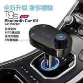 【風雅小舖】T9S 車用藍芽FM發射器 車用MP3播放器 藍牙免持聽筒 (已通過NCC認證)