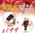 掰掰蝴蝶袖~覆盆莓纖體束具雙效組...