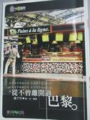 【書寶二手書T7/旅遊_HAZ】從不曾離開過巴黎-魚的巴黎旅行_趙於萱
