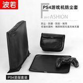 現貨 PS4包 索尼PS4包 PS4pro防塵罩索尼游戲機ps4 Slim防塵包保護套防水防曬 玩趣3C5-30