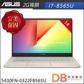 加碼贈★ASUS S430FN-0322F8565U 14吋 i7-8565U 四核 2G獨顯 閃漾金筆電(六期零利率)-送4G記憶體