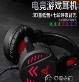 頭戴耳機電競游戲網吧網咖耳機電腦頭戴式有線USB台式機筆記本帶耳麥 多色小屋