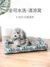 狗窩涼席墊寵物窩泰迪小型犬中型夏天狗狗床貓窩用品YXS 水晶鞋坊