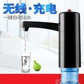 電動桶裝水抽水器吸水器壓水器特價充電家用飲水機電動自動上水器   color shop