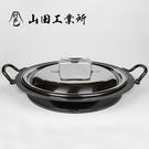 日本鐵鍋【山田工業所】餃子鍋-27cm 附蓋 雙耳平底鍋 煎餃 煎包 鍋貼 蔥油餅